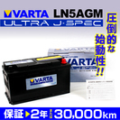 VARTA LN5AGM 欧州車用 AGM バッテリー 95A 新...