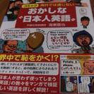 【値下げしました】おかしな日本人英語