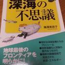 【値下げしました】深海についての本