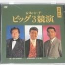 期間限定値下げ☆五木・吉・千 ビッグ3競演 / CD / 演歌 ②