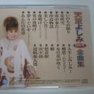 天童よしみ 2007 全曲集 / CD/ 演歌 ③