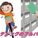 空いてる時間を有効利用しませんか? 神戸市北区、ほか神戸市全域エリ...