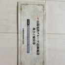 【送込】山陽電気鉄道 山陽電鉄グループ・沿線施設 株主優待券