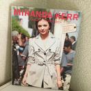 ミランダカー☆ファッションブック
