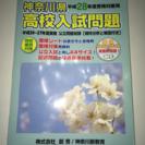 神奈川 公立高校 入試問題集 28年度