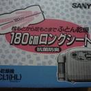 布団乾燥機SANYO製FK-CL1