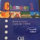 フランス語 初級 1