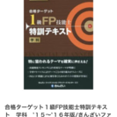 【特価】☆きんざいFP1級テキスト&問題集☆