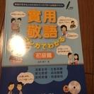 380円 実用敬語