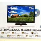 ◆新品◆19型DVD内蔵液晶テレビ◆ZM-19BI◆19インチ地デ...