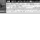 サックスの個人レッスン-旧橋 壮 東京練馬区氷川台のサックス教室 都内