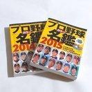 プロ野球カラー名鑑 2014/2015 (中古) 文庫サイズ