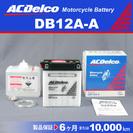DB12A-A 新品 ACデルコ カワサキ ホンダ ヤマハ ドゥカ...