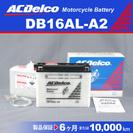 DB16AL-A2 新品 ACデルコ ヤマハ ドゥカティ  バイク...