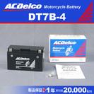 DT7B-4 新品 ACデルコ ヤマハ バイク用バッテリー 税別価格
