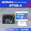 DT9B-4 新品 ACデルコ ヤマハ バイク用バッテリー 税別価格