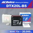 DTX20L-BS 新品 ACデルコ ホンダ  ビューエル バイク...