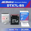 DTX7L-BS 新品 ACデルコ カワサキ  スズキ  ヤマハ ...