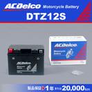 DTZ12S 新品 ACデルコ ホンダ バイク用バッテリー 税別価格