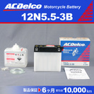 12N5.5-3B 新品 ACデルコ バイク用バッテリー 税別価格