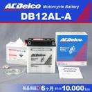DB12AL-A 新品 ACデルコ バイク用バッテリー 税別価格