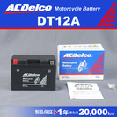 DT12A 新品 ACデルコ バイク用バッテリー 税別価格