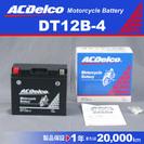 DT12B-4 新品 ACデルコ バイク用バッテリー 税別価格