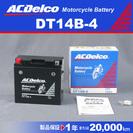 DT14B-4 新品 ACデルコ バイク用バッテリー 税別価格