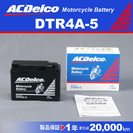 DTR4A-5 新品 ACデルコ バイク用バッテリー 税別価格