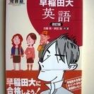 早稲田大 英語 河合塾シリーズ 大学受験参考書多数掲載中!