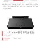 充電台とタッチペン ニンテンドー3DS