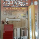 ★床の傷修理に便利★イージーリペアキットライト(使用済み)