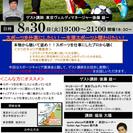 「東京ヴェルディ」とのコラボ講演!! スポーツキャリア講演会〜Jリ...