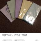 最終お値下げ安売り☆彡.。ガーゼset
