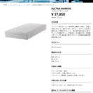 IKEA マットレス 布団・カバーセット