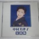 中村美津子全曲集 / CD / 演歌⑤