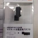 ARROWS NX F-02H用マグネット充電変換アダプタ MIY...