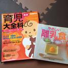 育児大全科+離乳食 2冊雑誌