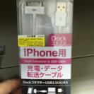 iPhone用ドックコネクタ