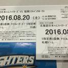 8/20 S指定 良席 プラチナ2枚 日本ハムファイターズ