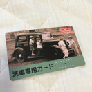 洗車カード3千円分です(^-^)/