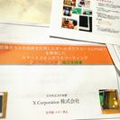 【起業・副業希望者募集】クリスタルコーティングサロン説明会&勉強会