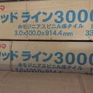 ウッドライン3000