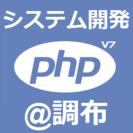 【SE/プログラマ募集】 歓迎:フリー、長期、独立志向/勤務地:調...