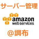 【クラウドサーバー管理者募集】AW...