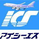 輸出航空貨物取扱作業〈成田空港〉