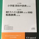 CASIO Ex-word 電子辞書 追加コンテンツ スペイン語 ...