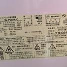 美品☆2015年製SHARP冷蔵庫