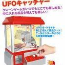 商談中 UFOキャッチャー貯金箱