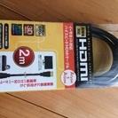 HDMIイーサネット対応ケーブル・2m